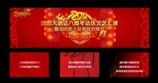 周年庆典与春节联欢晚会背景设计PSD素材