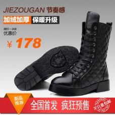 加绒保暖鞋直通车设计