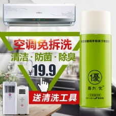 空调清洗剂主图