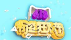 时尚立体感618粉色狂欢节宣传海报psd分层素材