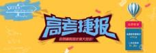 教育品牌高考黄色简约banner免费下载