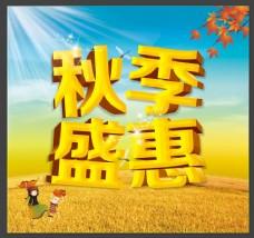 秋季盛惠促销海报PSD素材