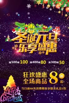 圣诞节国庆节化妆品活动唯美弦光海报广告