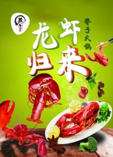 龙虾美食海报