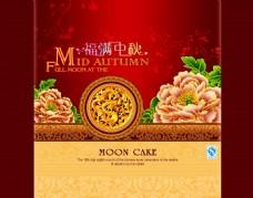 中国风传统月饼礼品礼盒包装设计