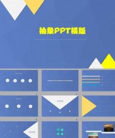 抽象PPT
