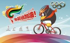 腾讯QQ为奥运加油广告PSD素材