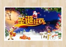 圣诞海报展板背景