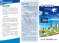 中国工商银行电子银行业务三折页