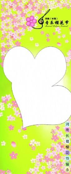 樱花节纪念卡片宣传卡片