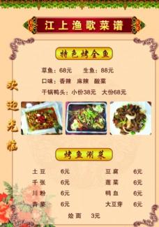 酒店饭店菜品菜单