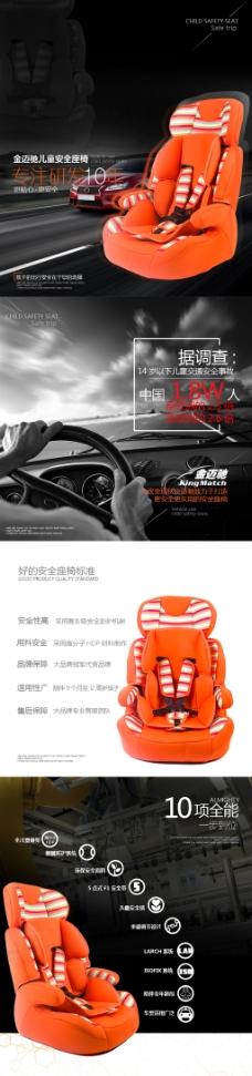 汽车安全座椅汽车用品详情主图详情宝贝描述