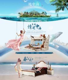 地中海首页首页儿童家具 家具首页 海报