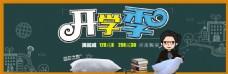 开学季海报免费下载 插画 大海报 黑板