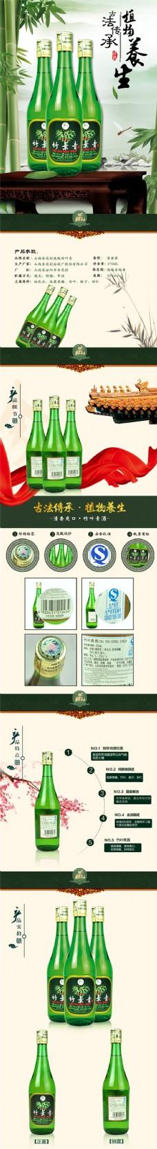 植物养生 酒水详情页PSD免费下载