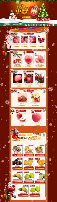 淘宝圣诞节苹果水果促销页面设计PSD素材