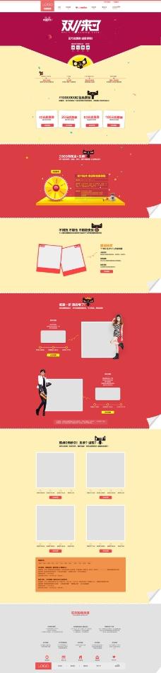 淘宝双11页面模板设计PSD素材