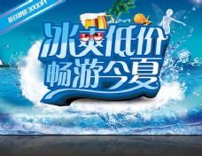 冰爽低价夏日促销海报设计PSD素材