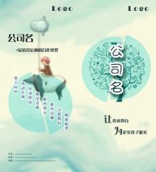 唯美淡雅梦幻的公司宣传二折页封面