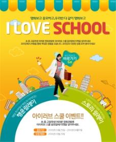 韩式创意鲜明海报