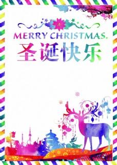 時尚圣誕節海報
