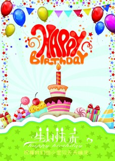 卡通热闹海报 生日快乐 气球 星星 蛋糕