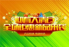 春季大清仓海报设计PSD素材