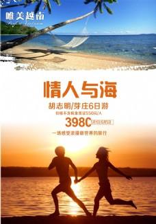 旅游越南海报cdr