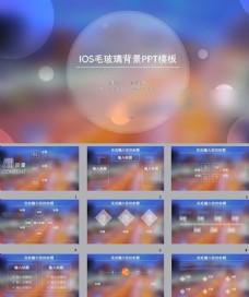 毛玻璃iOS磨砂唯美ppt背景图片