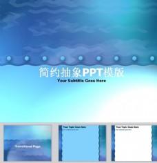 海洋PPT