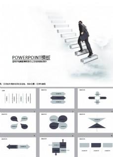 销售业务员商务服务PPT模板