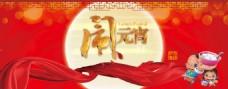 春节元宵节喜庆红色海报banner