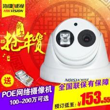 海康监控摄像机 春节主图 大红背景 喜庆