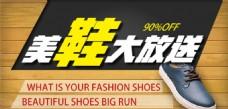 鞋子促销banner