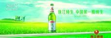 珠江纯生啤酒户外广告