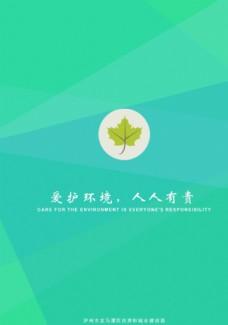 环境保护画册