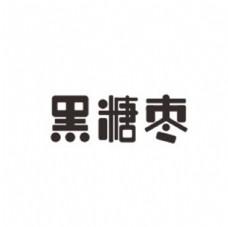 黑糖枣字体设计