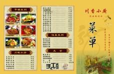 酒店饭店菜品菜单折页