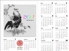 2017日历(未转曲)