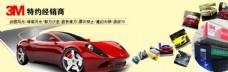 汽车用品海报设计