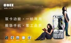 振华手机海报广告设计模板