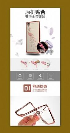 OPPO R7S详情页手机壳设计