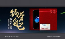 淘宝iPhone7新品预售海报