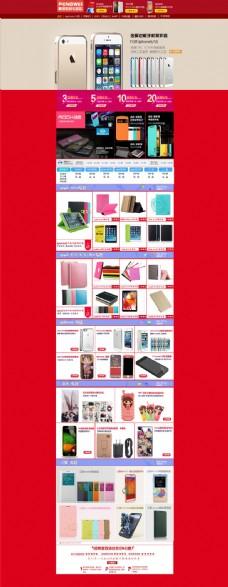 淘宝手机保护套促销页面设计PSD素材