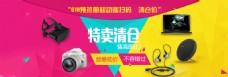 天猫618数码产品清仓特卖海报PSD素材