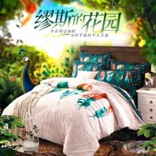 床上用品主图海报设计 床垫 被套