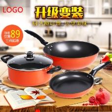 炒锅 汤锅 煎锅  厨具三件套主图设计