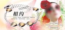 清新时尚风格 淘宝珠宝饰品 海报模板下载