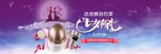 紫色唯美淘宝七夕活动海报psd分层素材