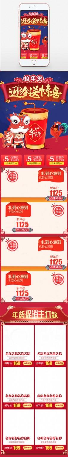 春节手机端页面 新年手机端页面 节日首页